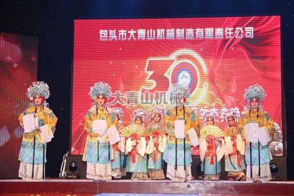 公司成立30周年节目汇演