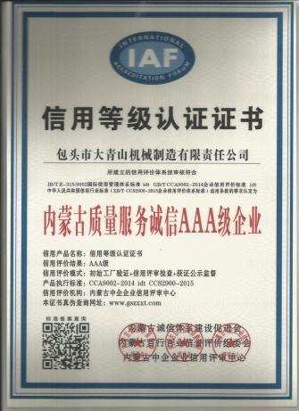 信用等级认证证书