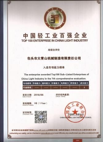 中国轻工业百强企业
